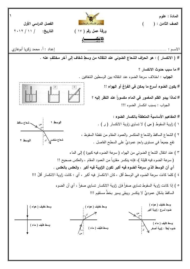 حل اسئلة العلوم للصف الثامن ليبيا
