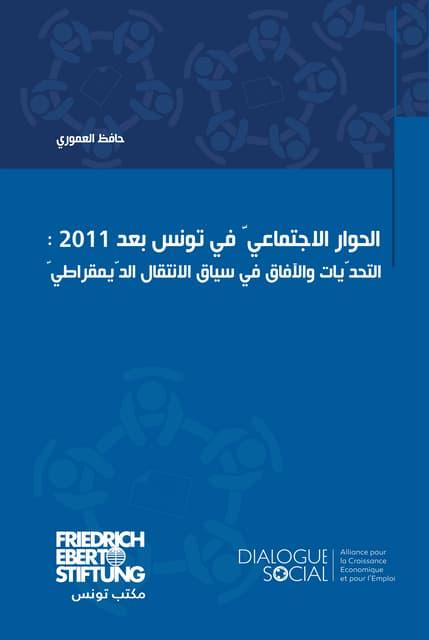 الحوار االجتماعيّ في تونس بعد 2011: التحدّيات واآلفاق في سياق االنتقال الدّيمقراطيّ