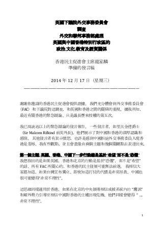 英國下議院外交事務委員會 調查 外交和聯邦事務部處理 英國與中國香港特別行政區的 政治,文化,教育及經貿關係