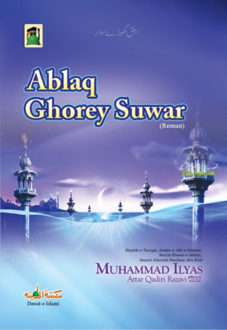 Ablaq Ghorey Suwar Electronic Circuits By Sedha Pdf