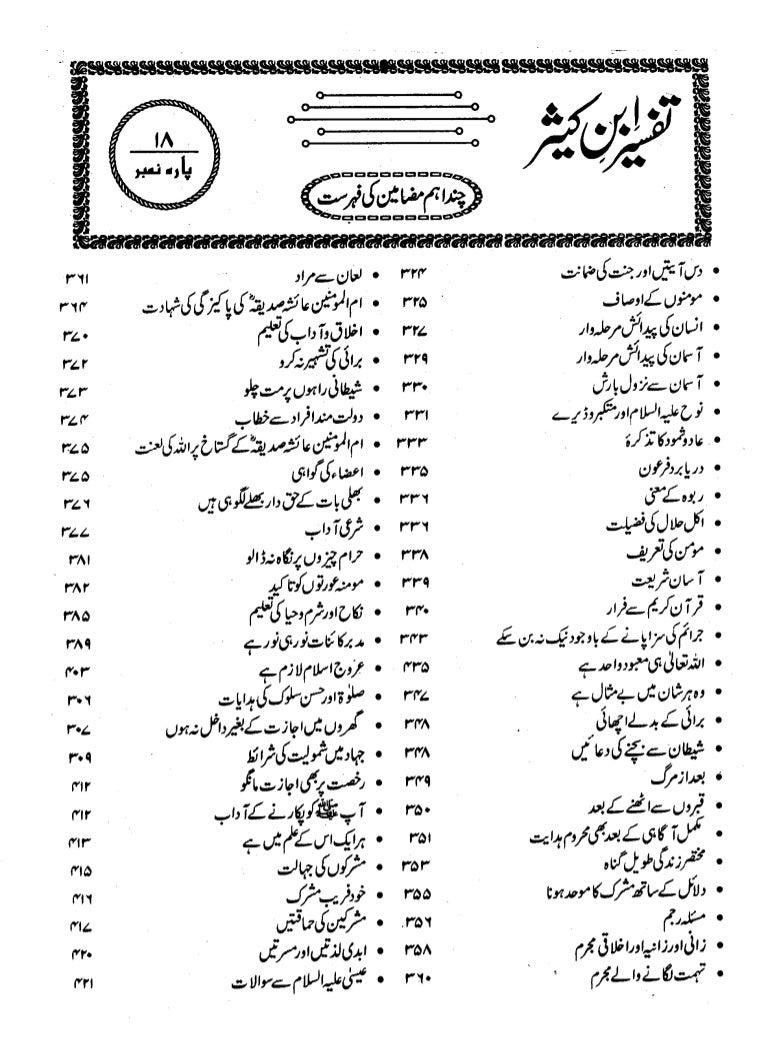 Tafseer Ibn E Katheer Part 18 Urdu