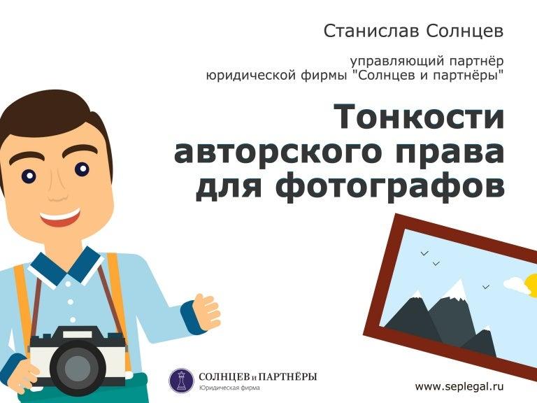 Охраняем авторские права фотографа