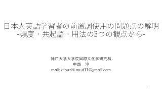 日本代表 日程 スタメン
