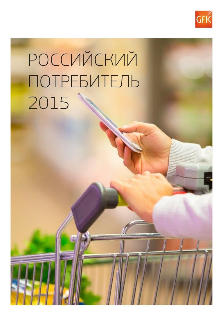 Российский потребитель 2015 GFK cdac3c166f2