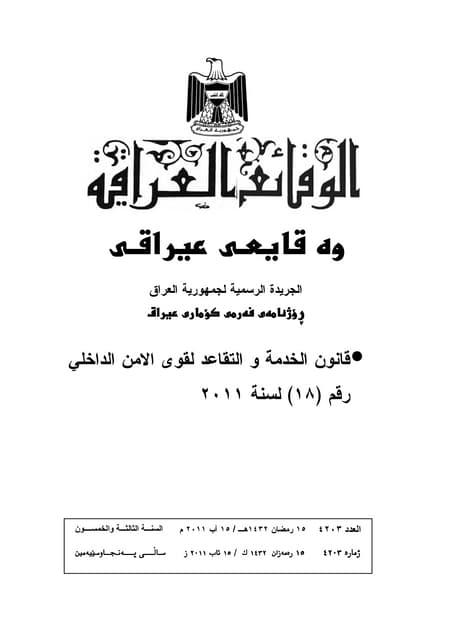 قانون الخدمة والتقاعد لقوى الامن الداخلي المرقم 18 لسنة 2011