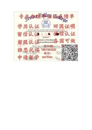 1:1原版制作英国文凭【UKC肯特大学】毕业证成绩单留服认证留信认证学历认证使馆认证申请学校回国人员证明诚信可靠+QQ/微信1851304262--University of Kent diploma
