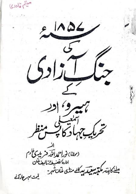 Pak Studies In Urdu