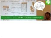LINEビジネス活用セミナーin盛岡 横田秀珠さん