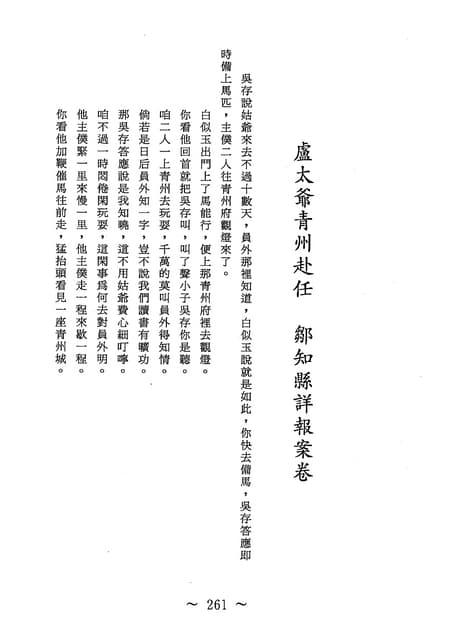 巧奇冤-第19卷