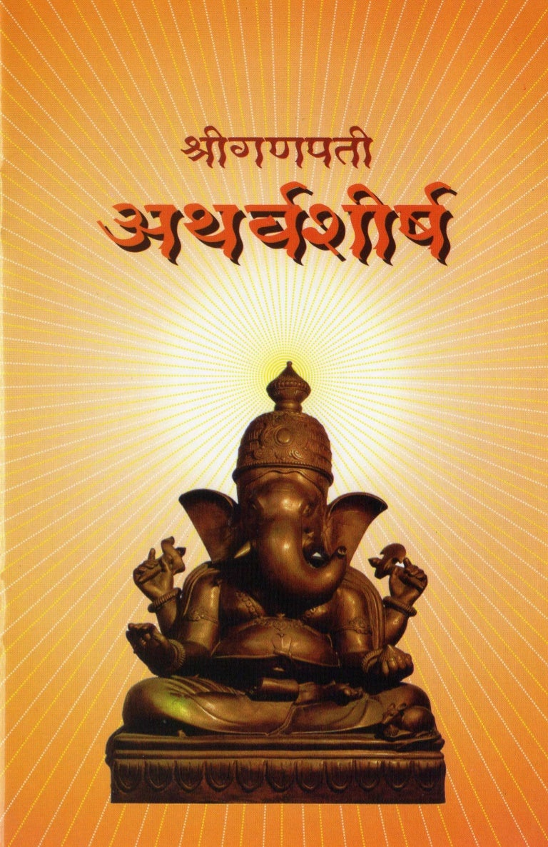 Ganapati Atharvashirsha In Hindi Pdf