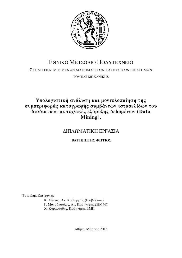η Σελίνα Γκόμεζ ακόμα βγαίνει με τον Τζάστιν Μπίμπερ 2013