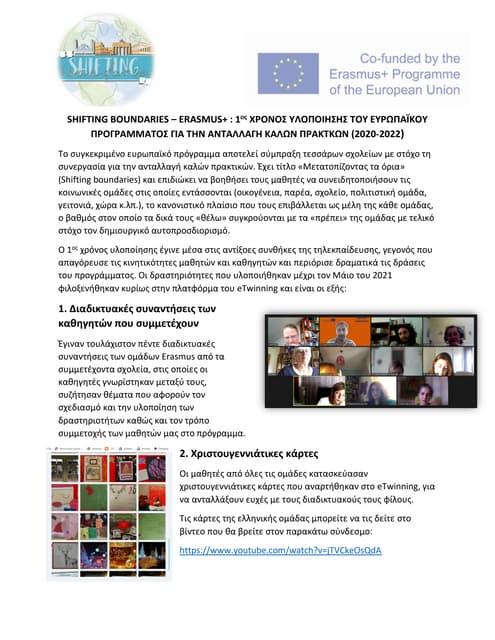 """1ος χρόνος του Erasmus+ με τίτλο """"Shifting boundaries"""""""