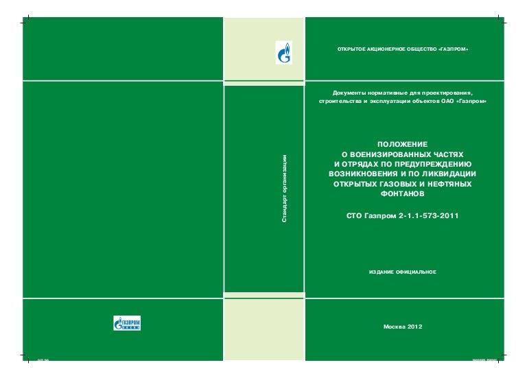 Инструкция ведению профилактической работы районным инженером военизированных частей