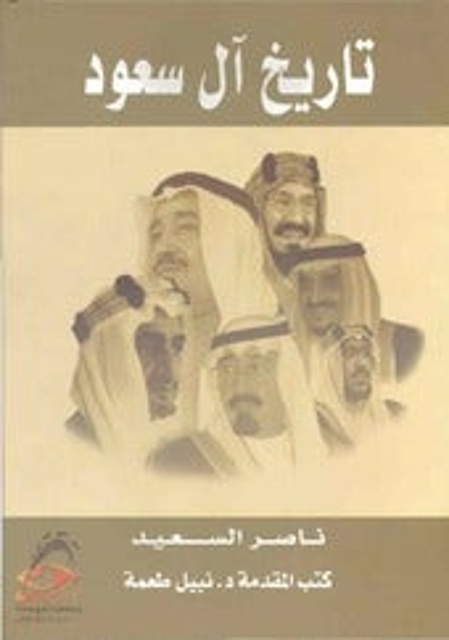 كتاب تاريخ ال سعود ناصر السعيد pdf
