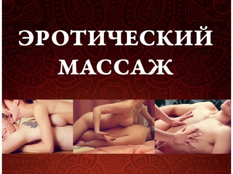 eroticheskiy-massazh-dlya-muzhchin-obyavleniya-oshushenie-moknutiya-v-anuse