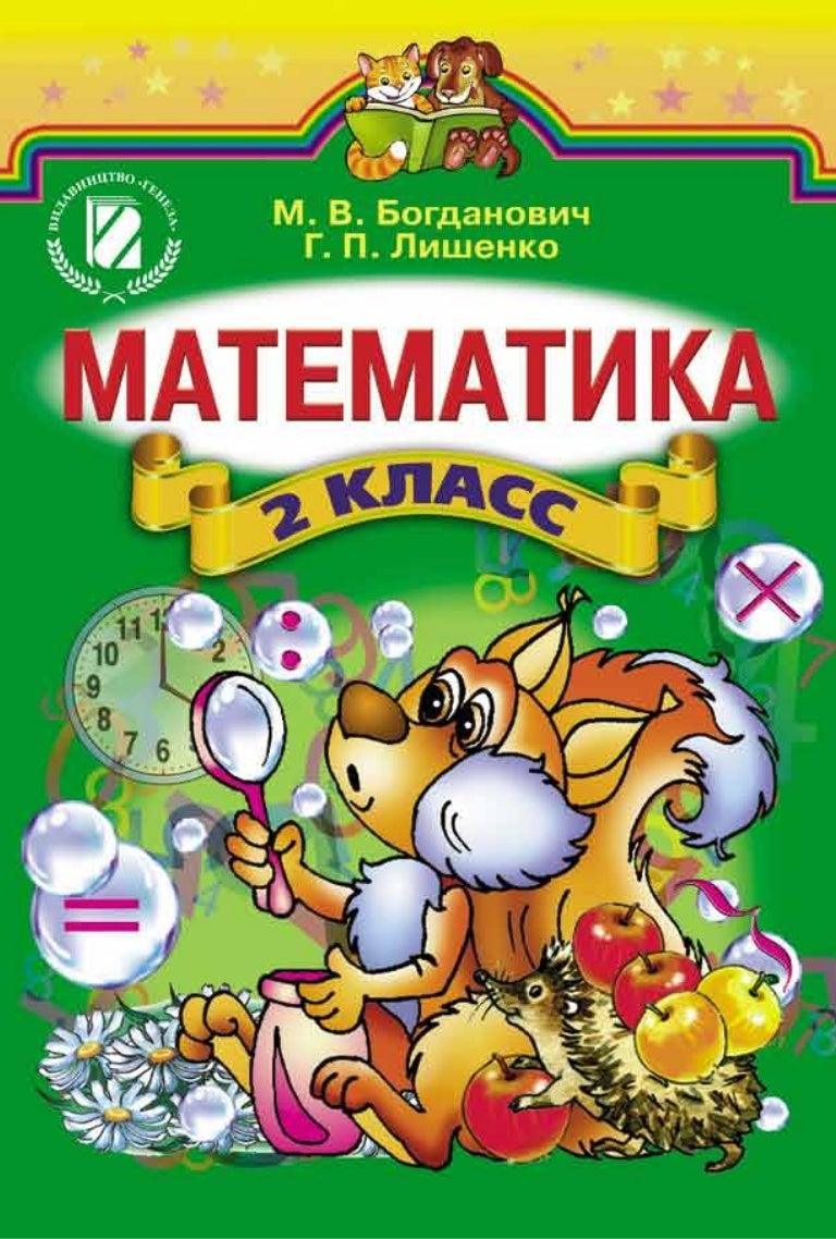3 лишенко книга клас богданович математика гдз