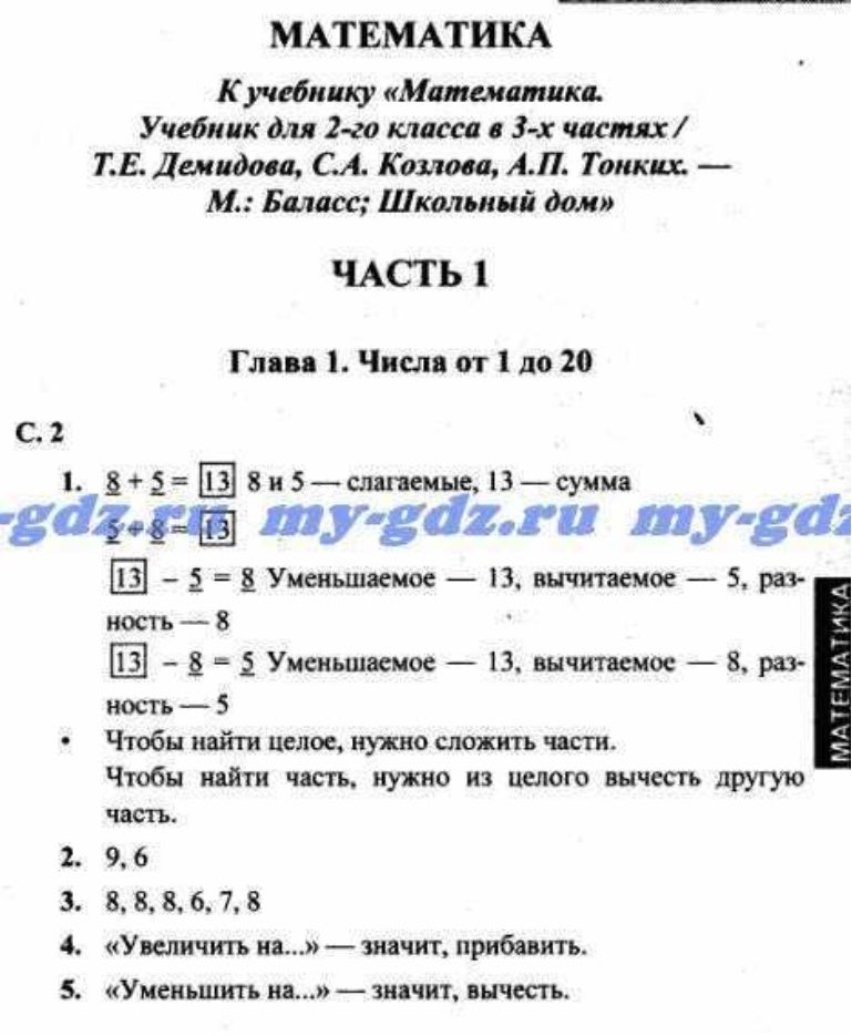 Гдз 2 класс математика демидова ст.4 5 решить задачу онлайн бесплатно