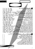 اسئلة مراجعة تاريخ 2ث