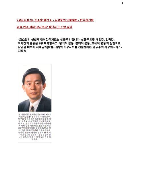 조소앙 평전 2.  김삼웅 저-한겨레신문