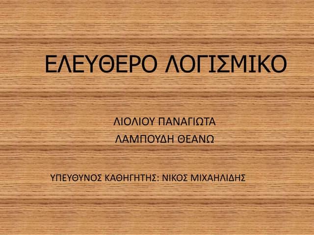 ΕΛΕΥΘΕΡΟ ΛΟΓΙΣΜΙΚΟ