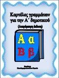 Καρτέλες αλφαβήτας για την Α΄ τάξη του δημοτικού ασπρόμαυρο (http://blogs.sch.gr/goma/) (http://blogs.sch.gr/epapadi/)