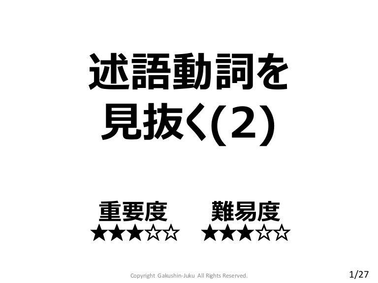 センター読解(述語動詞を見抜く(2))