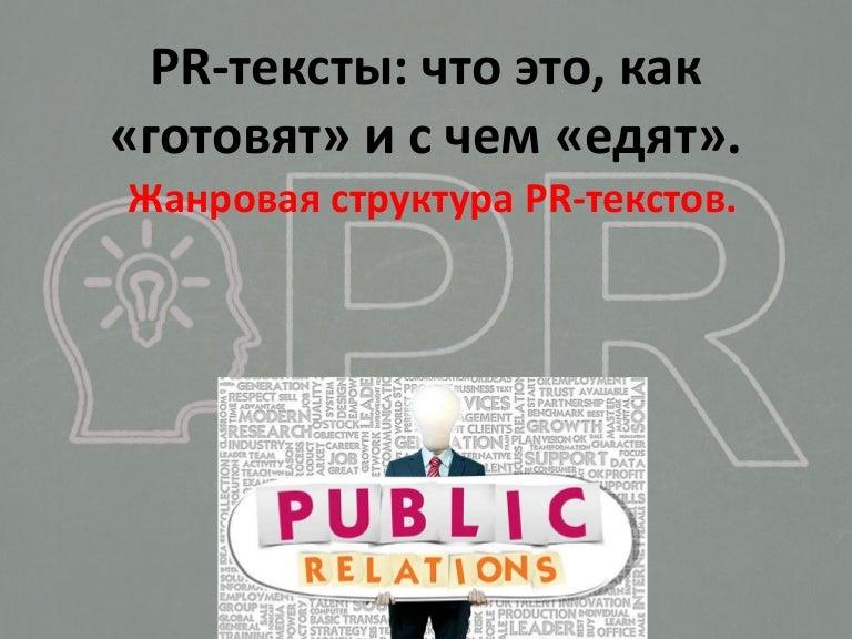 PR-тексты: что это, как готовят и с чем