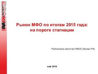Тема 2: Основные направления развития рынка микрофинансирования в 2015-2016 годах