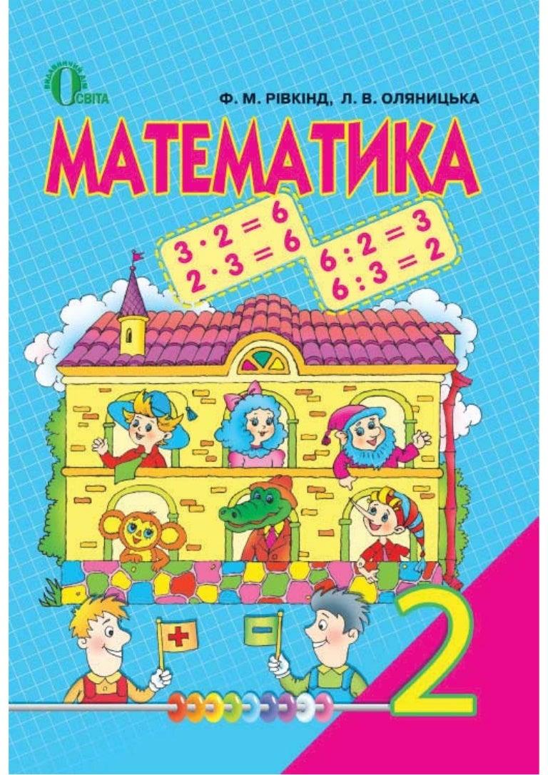 2 класс решебник по № оляницька математике 98 ривкинд
