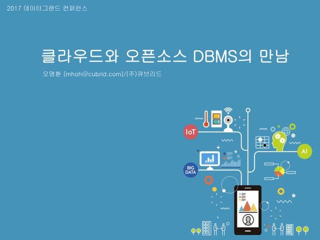 클라우드와 오픈소스 DBMS의 만남 - 큐브리드 오명환 상무