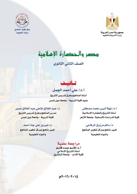 كتاب  التاريخ الصف الثانى الثانوى ن...