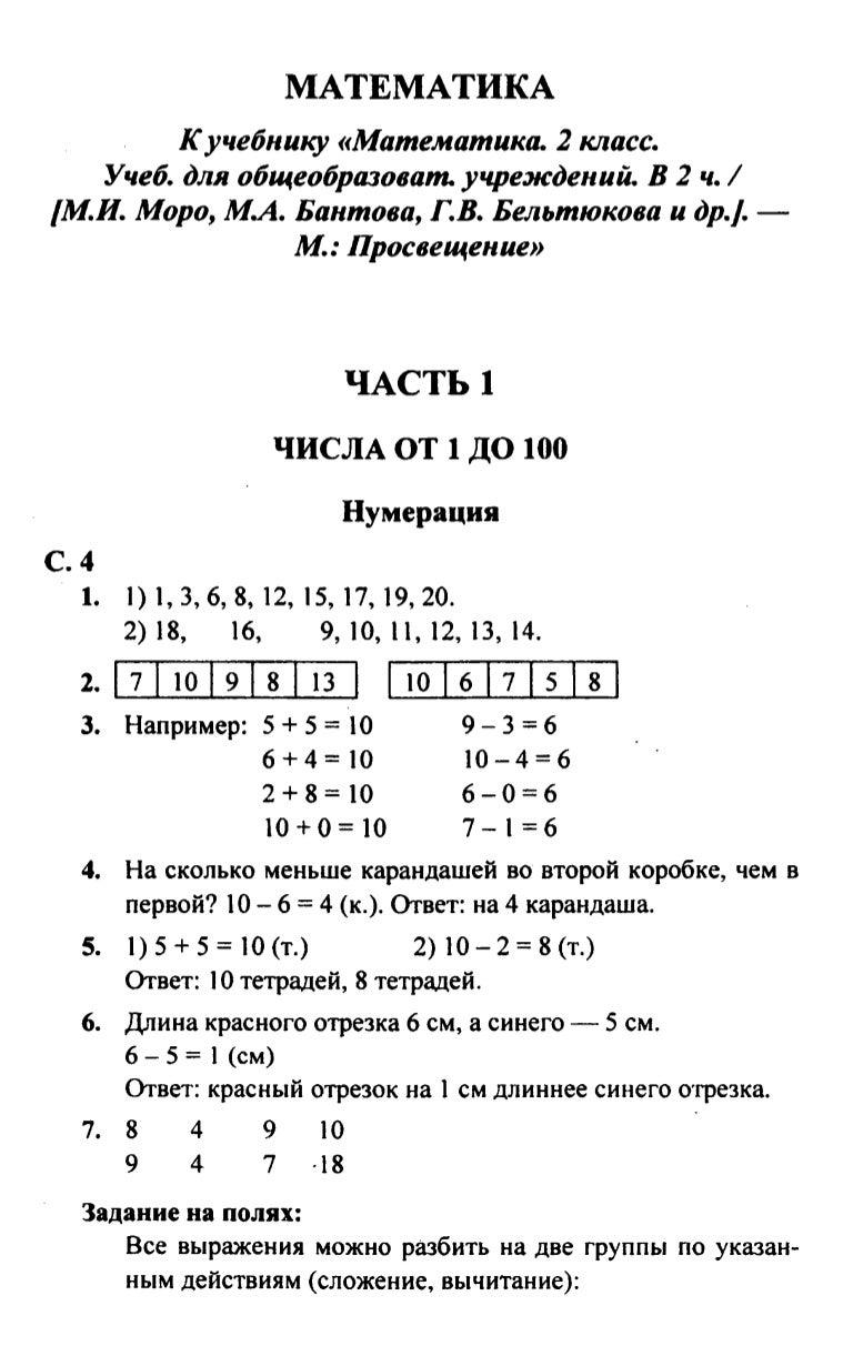 Решебник 4 Класса А По Русскому Моро 2 Часть