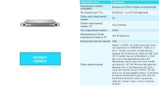 2 х пр-ные серверы hp pro liant dl360 ready