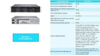 2 х пр-ные серверы supermicro super server