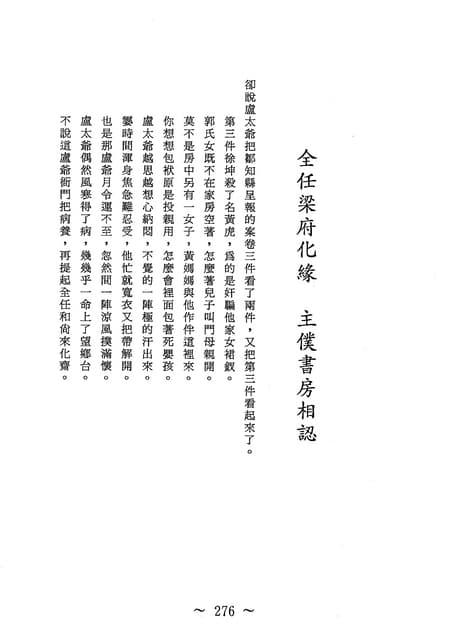 巧奇冤-第20卷