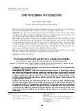 2005 Kim Ankylosing Andersons lession korea orthopedic journal