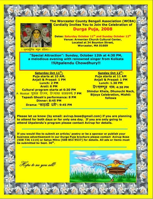 Durga puja 2012 invitation card stopboris Gallery