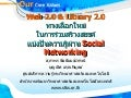 Web 2.0 & Social Networking