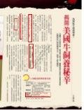 揭開美國牛的秘密 (商業週刊 2009_11)