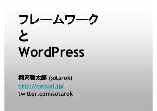 フレームワークxWordPress