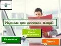 Деловая_пресса обзор рынка-2009_Петр Смирнов