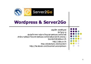 Wordpress2Go