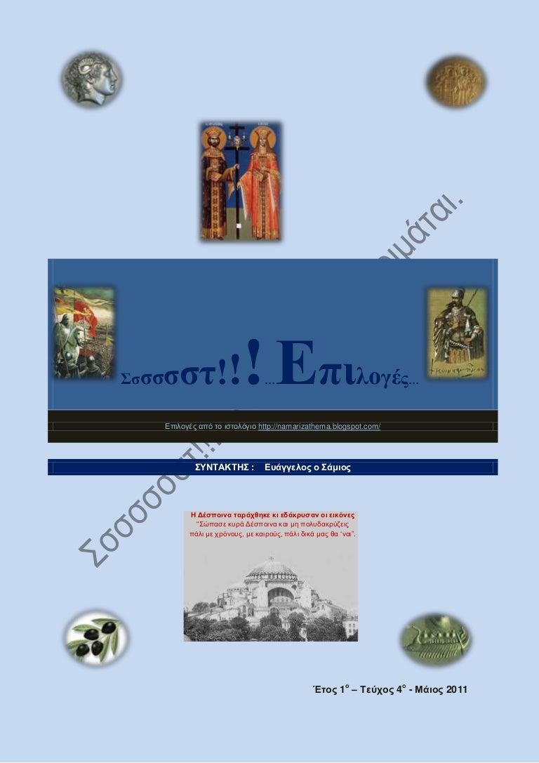 6d4e944238d8 Σσστ!!! Επιλογές 2011-1ο έτος-4ο τεύχος