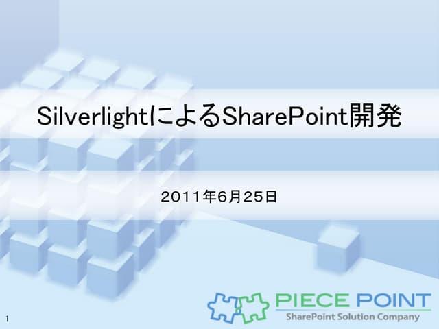 Silverlightを囲む会in大阪#19