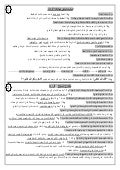مذكرة اسئلة قراءة ونصوص السادس