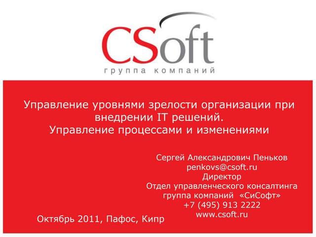 Управление уровнями зрелости и изменениями при внедрении ИТ решений