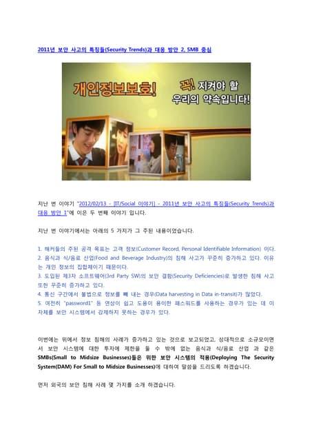 2011년 보안 사고의 특징들(security trends)과 대응 방안 2 smb 중심