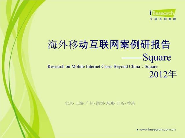 2012年海外移动互联网案例研究报告 square (1)
