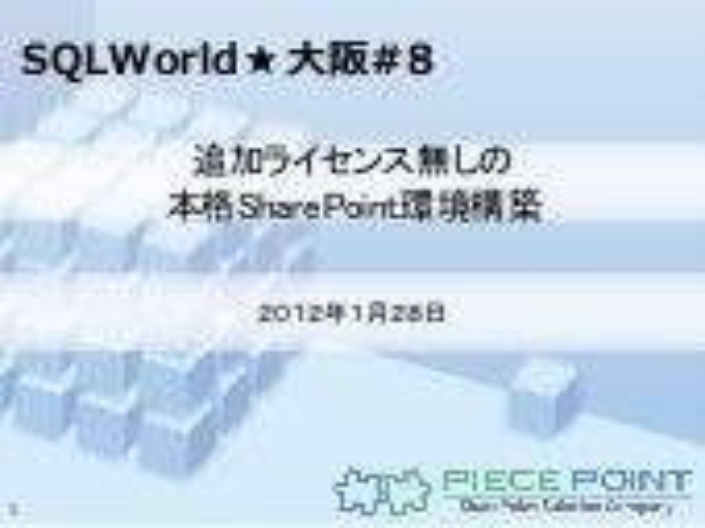 SQLWorld★大阪#8