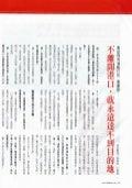 201203 天下雜誌-飛利浦執行長van Houten專訪